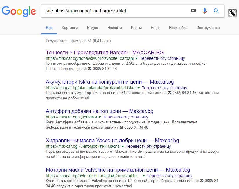 В результате страницы попадают в индекс Google