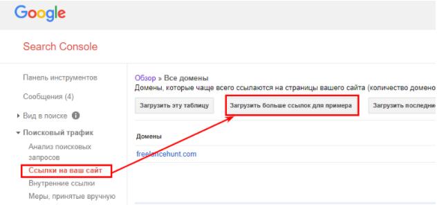 В рубрике «Ссылки на ваш сайт» раздела «Поисковой трафик» можно загрузить соответствующий отчет