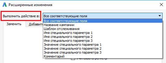 В выпадающем меню «Выполнить действие в» можно выбрать конкретное поле