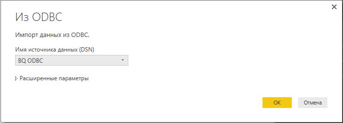В выпадающем списке «Имя источника данных (DSN)» выберите созданный в пункте 2 источник