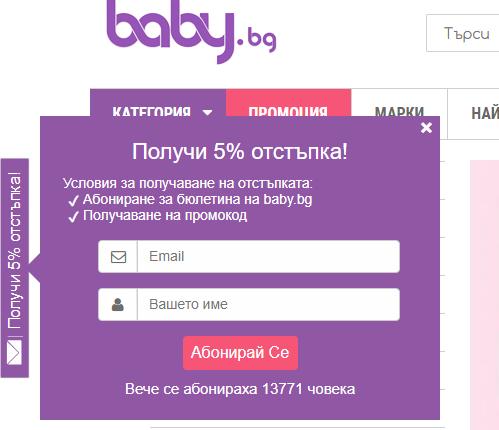 функционалност за абониране за е-бюлетин / събиране на мейл адреси