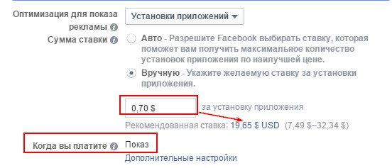 В Facebook выгоднее платить за показ объявления с ограничением цены за установку, мы задали такие значения