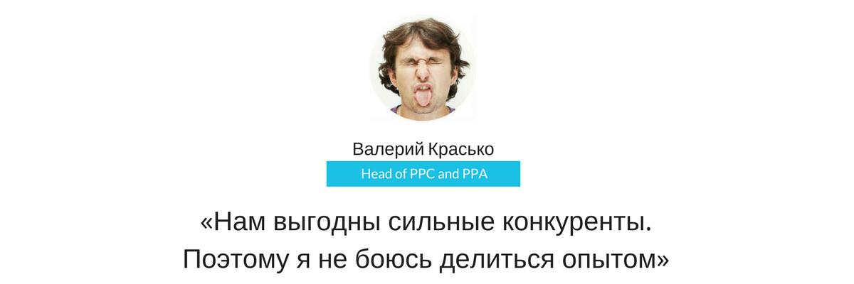 Валерий Красько