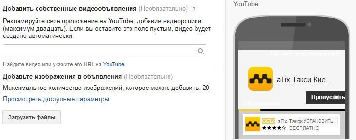 Видеообъявления для приложений в контекстно медийной сети