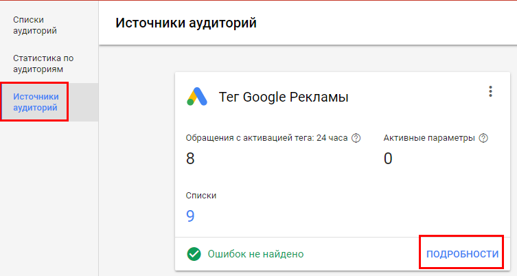 Вкладка «Тег Google Рекламы» — «Подробности»