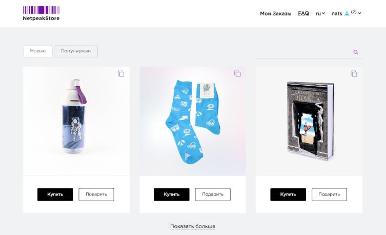 Внутренняя валюта (нетпиксы) и Netpeak Store, где можно купить разные товары