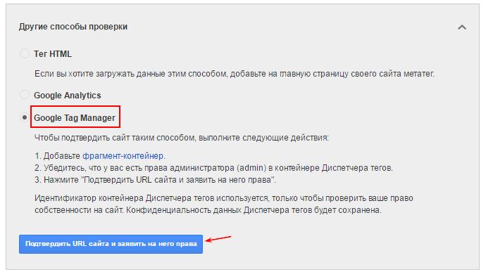 Воспользуйтесь Google Tag Manager