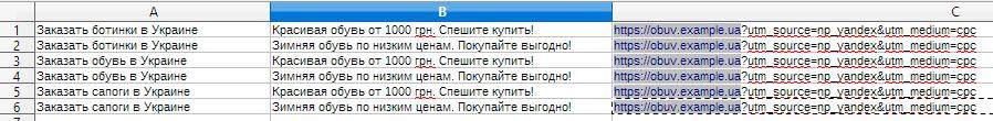 Вставьте данные в электронную таблицу