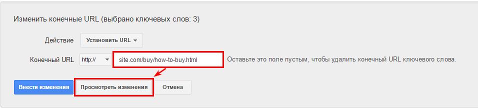 Вставьте ссылку в поле «Конечный URL»