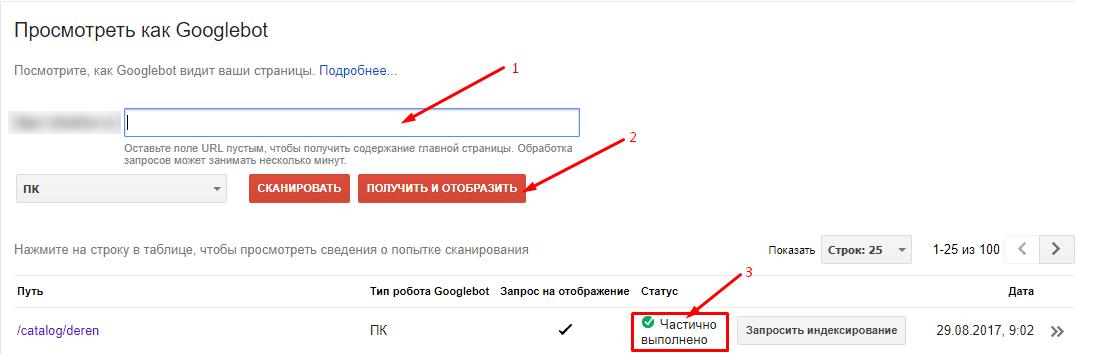 Второй способ — использовать инструмент Google «Просмотреть как Googlebot» в Search Console