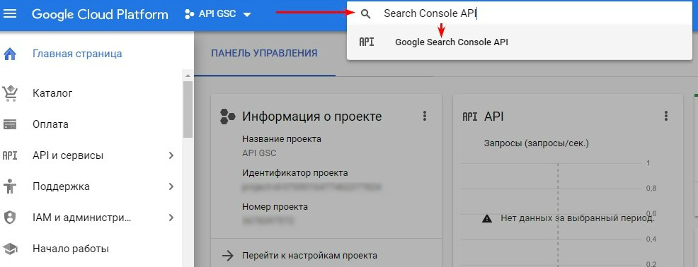 Вводим Search Console API и переходим далее
