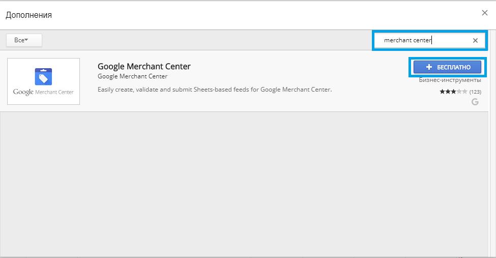 Вводим в строку поиска «Merchant Center» и проходим стандартную процедуру установки дополнения