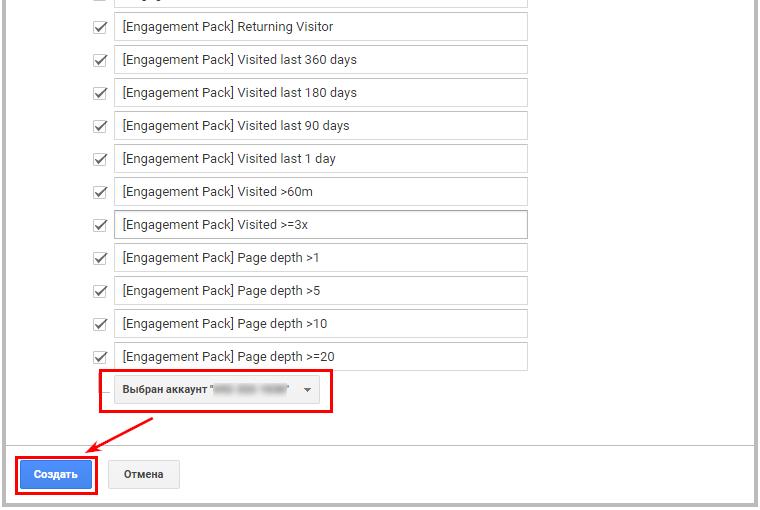 Выберите аккаунт Google AdWords для списков ремаркетинга