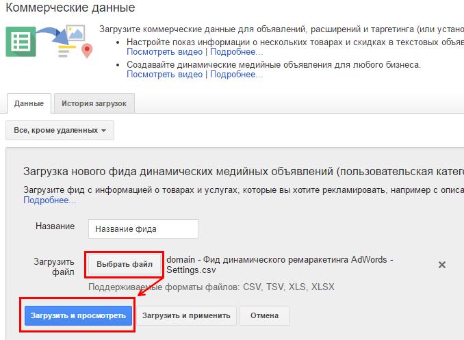 Выберите CSV-файл