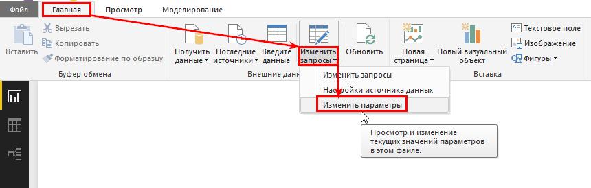 выберите группу меню «Внешние данные»