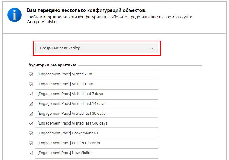Выберите представление Google Analytics для импорта списков ремаркетинга