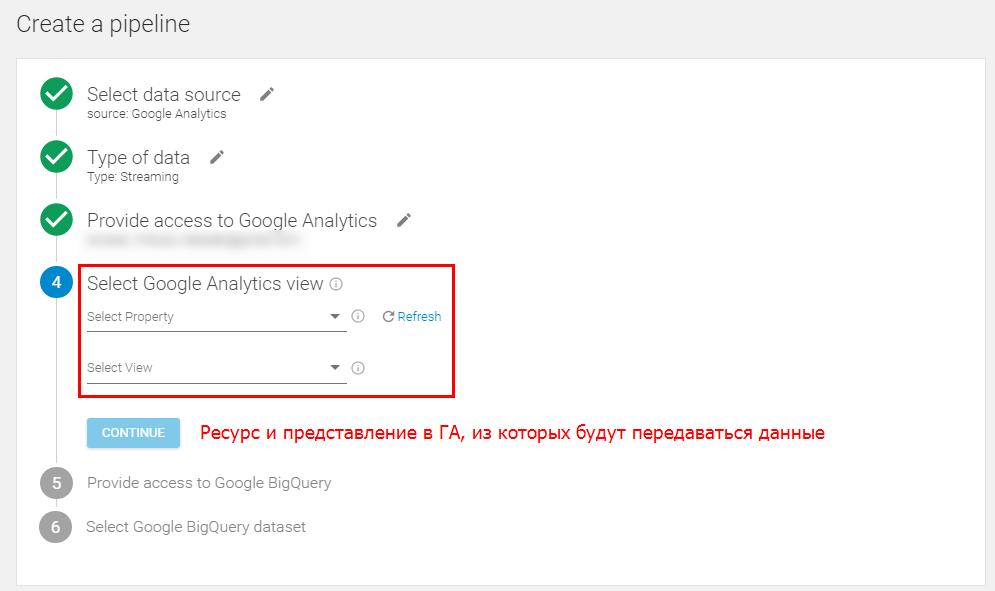 выберите ресурс и представление в Google Analytics