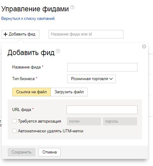 Выбираем «Добавить фид», вводим название, выбираем тип фида, загружаем готовый файл или копируем ссылку на него