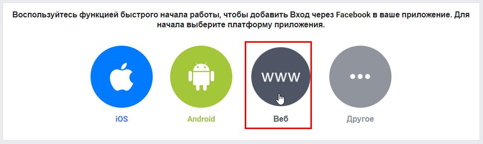 Выбираем платформу веб