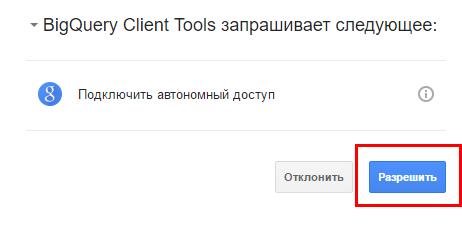 Выбираете Google аккаунт, у которого есть доступ к нужному проекту в Google BigQuery, и подтверждаете разрешение на получение автономного доступа