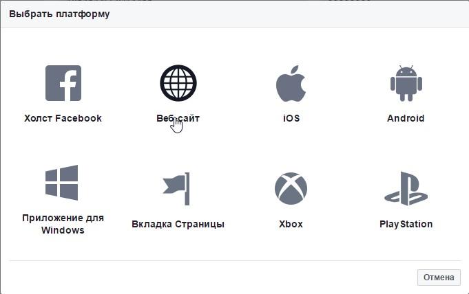 Выбор платформы для работы приложения Facebook