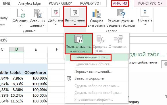 В группе «Вычисления» открыть выпадающее меню «Поля, элементы и наборы» и выбрать пункт «Вычисляемое поле»