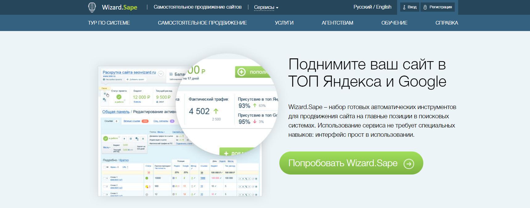 Wizardsape — какой сервис автоматического продвижения выбрать