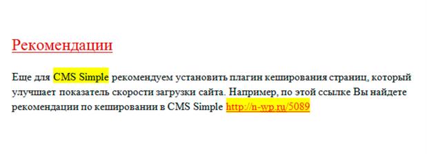 Непонимание SEO-специалистами, на какой CMS создан сайт