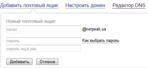 Интерфейс создания ящика Яндекс