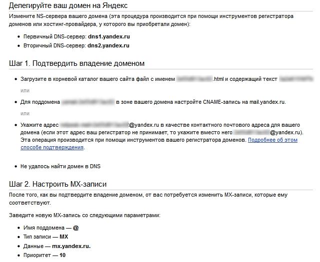 регистрации и привязка домена к сервису от Яндекс