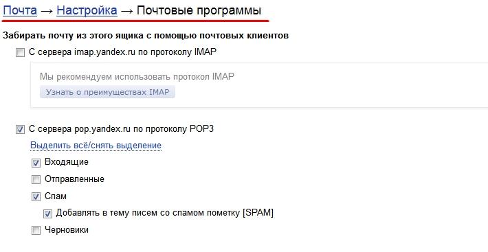 Включение сбора почты по POP3 в Яндекс
