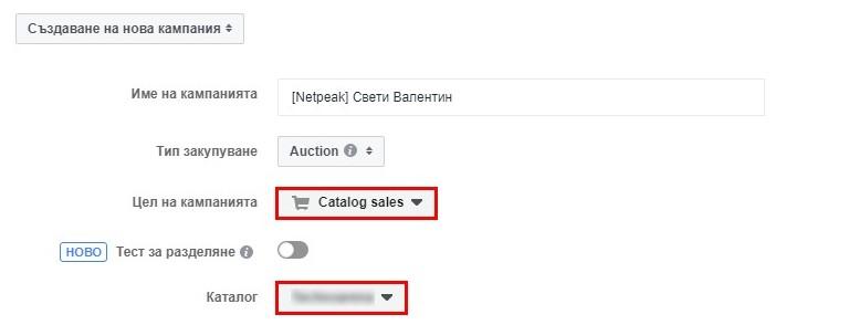 На този етап трябва да се посочи продуктов каталог, от който да се дърпа информация за продуктите в сайта