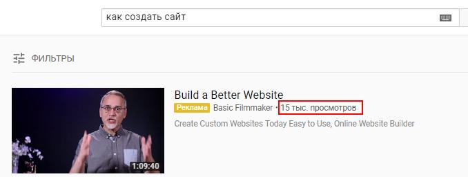 YouTube также указывается счетчик просмотров видео