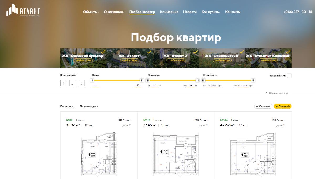 Зачем на сайте недвижимости нужен расширенный фильтр для поиска объектов