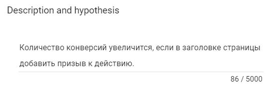Зафиксируйте гипотезу