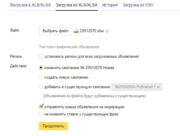 Загружаем полученный файл с помощью интерфейса Яндекс.Директ