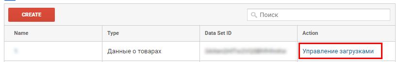 Загрузите данные в Google Analytics