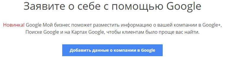 Зайдите на сайт Google Мой бизнес и нажмите «Добавить данные о компании в Google»
