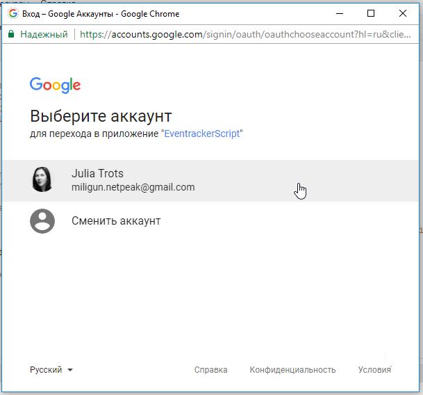 Зайдите в свой аккаунт Google Analytics