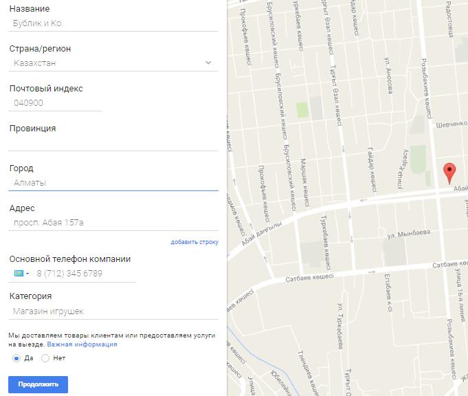Как в яндекс карты добавить организацию