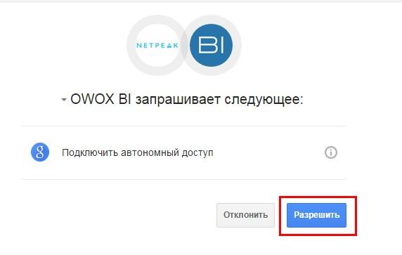 Запросите разрешение на доступ к данным Google Analytics