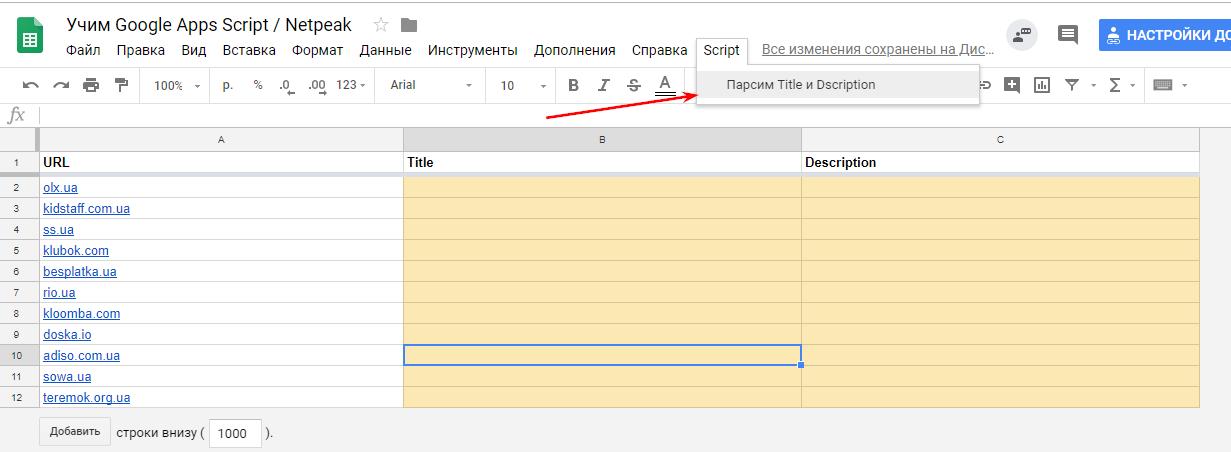 Запуск скрипта Google Apps Script