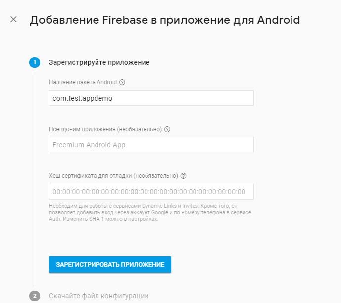 Зарегистрировать приложение