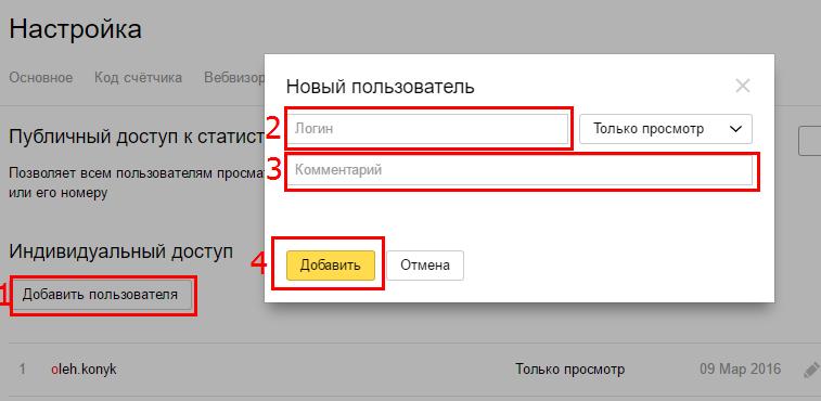 Затем нажмите «Добавить пользователя», введите логин, комментарий и нажмите «Добавить»