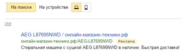 Затем указать deeplink-ссылку с припаркованным доменом в объявлении Яндекс.Директ