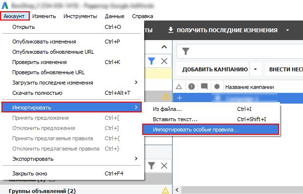 Затем загружаем этот файл в другой Adwords Editor