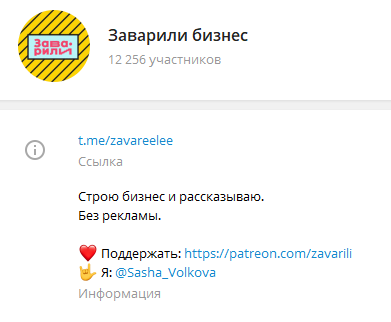 Телеграм-канал «Заварили»