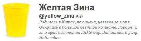 Twitter Желтой Зины
